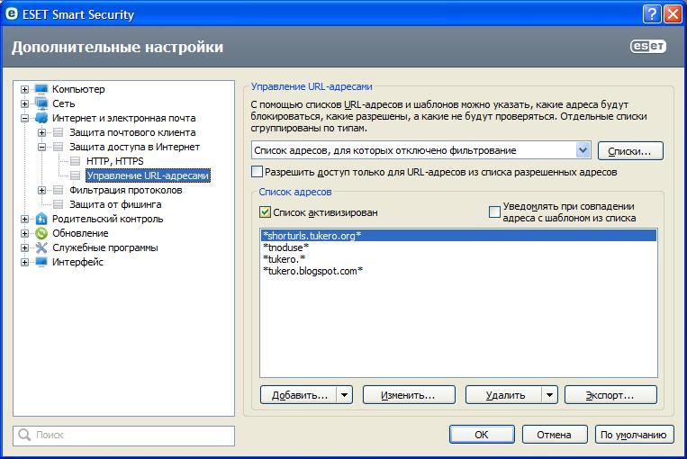 Установка и настройка TNod User & Password Finder 1 4 2 3