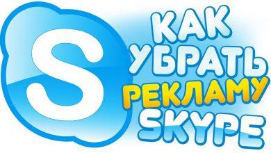 skype_ads_remove