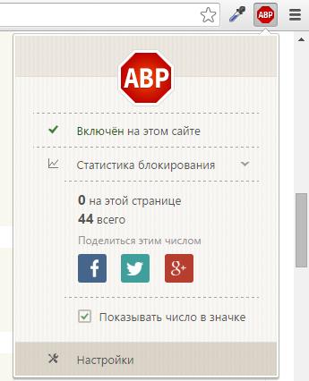 adblock5