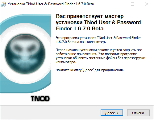 TNod-1.6.7.0-beta-1
