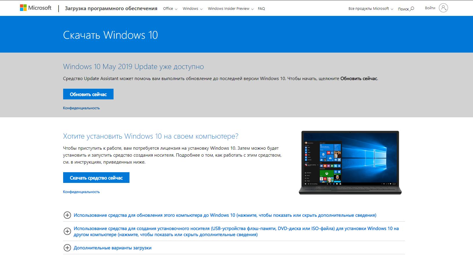 Как обновится до Windows 10 May 2019 Update v1903 используя Windows 10 Update Assistant